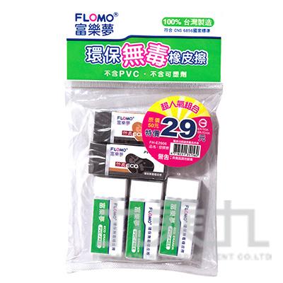 FLOMO 事務版5入橡擦促銷包 FH-E2906