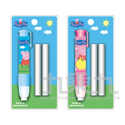 粉紅豬小妹胖型自動橡擦+補充蕊組(2) PGER50-2