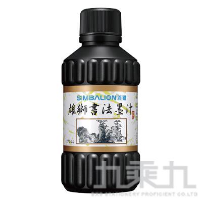 雄獅墨汁 270cc(新)