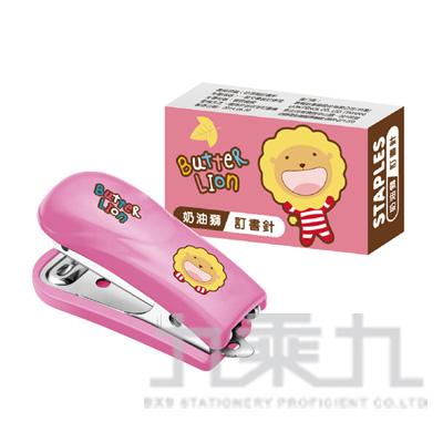 奶油獅訂書機+針組(粉紅) HS218
