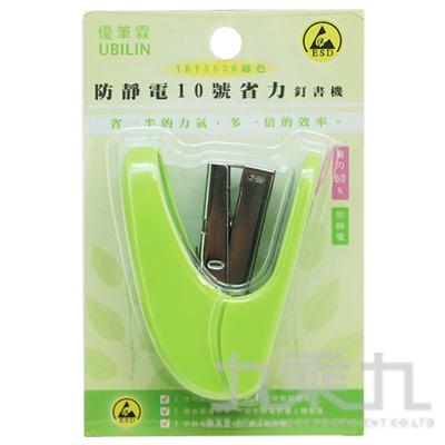 防靜電10號省力釘書機(綠色) 7BT3836