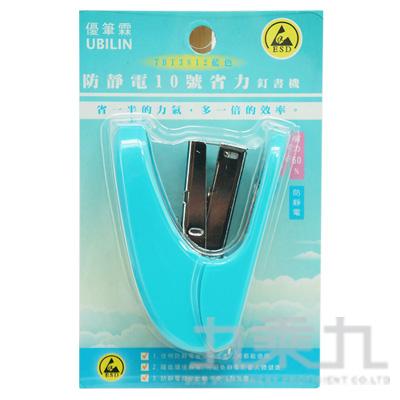 防靜電10號省力釘書機(藍色) 7BT3812