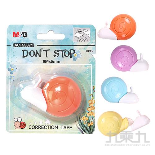 MG小蝸牛修正帶 ACT55671
