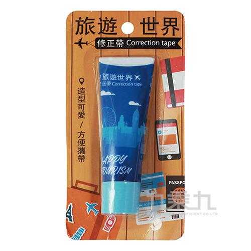 旅遊世界修正帶(藍) TA2271B