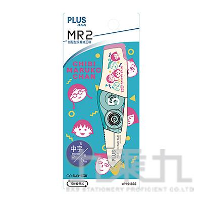 PLUS MR2修正帶-櫻桃小丸子(黃) 50-983