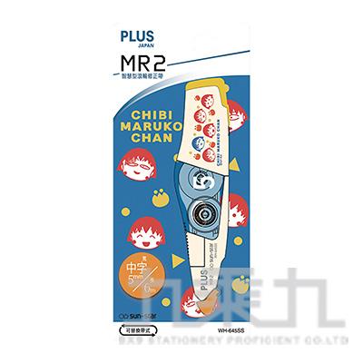PLUS MR2修正帶-櫻桃小丸子(橘) 50-984