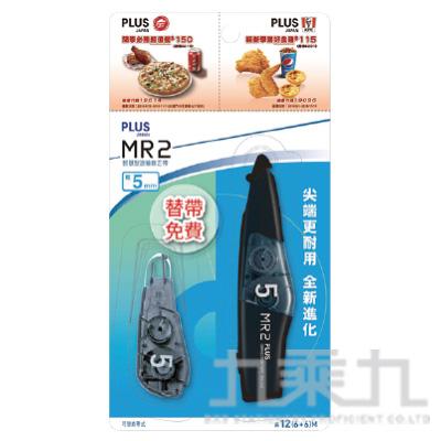 PLUS MR2修正帶5mm黑+替帶 51-311