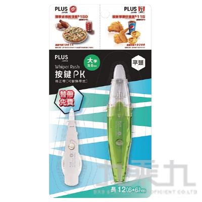 PLUS 按鍵PK修正帶6mm綠+替帶 51-318