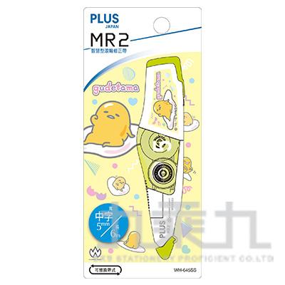 PLUS MR2修正帶限定版-蛋黃哥