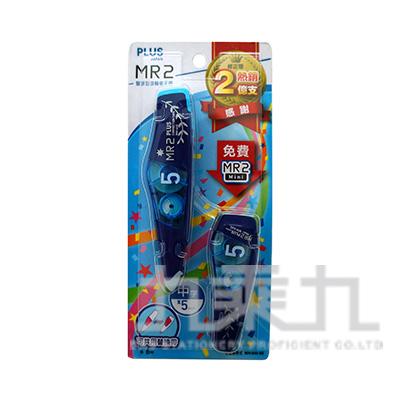 PLUS MR2修正帶5mm藍(2億支紀念版)