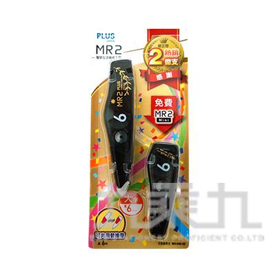PLUS MR2修正帶6mm黑(2億支紀念版)