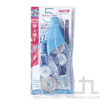 COX 10米環保修正帶+內帶5mm限量包