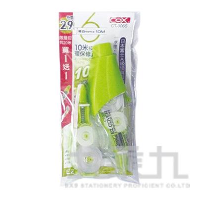 COX 10米環保修正帶+內帶6mm限量包