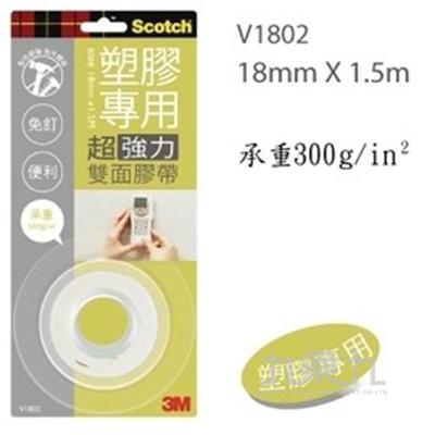 3M VHB超強力雙面膠帶18mm(塑膠專用)V1802