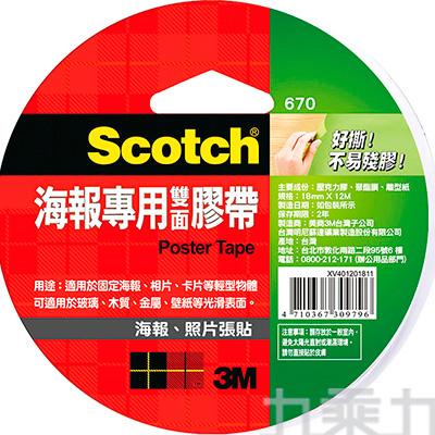 3M 670海報專用雙面膠帶(18mm) 06250-3358