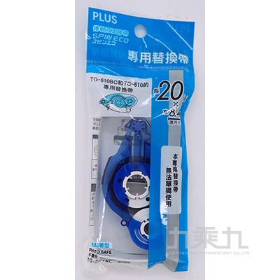 PLUS 旋轉雙面膠帶替帶(藍)8.4mmX20M  37-929