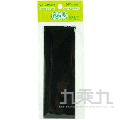 粘扣帶5cm*15cm(黑) LN-016
