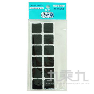 方型粘扣帶-黑 LN-039