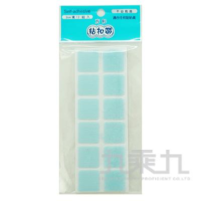 方型粘扣帶-淡藍 LN-040