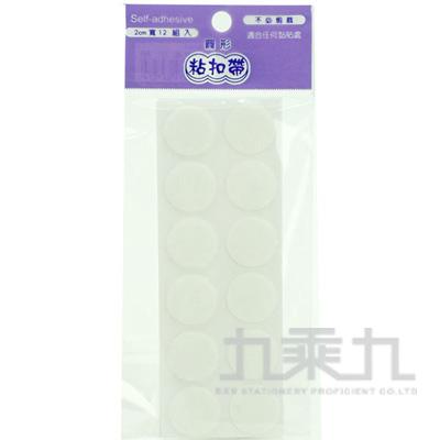 圓型粘扣帶-白 LN-035