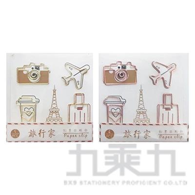 旅行家造型迴紋針