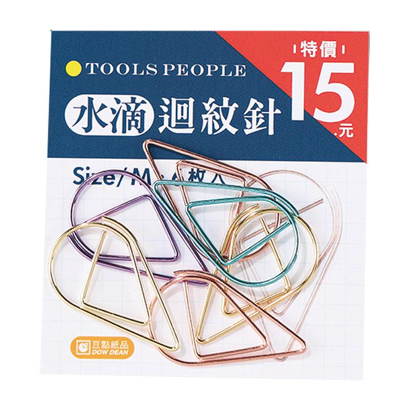 水滴迴紋針(中)6入