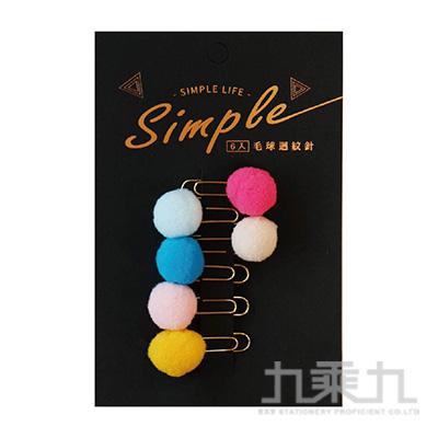 毛球迴紋針6入-簡單生活 CZ-258B