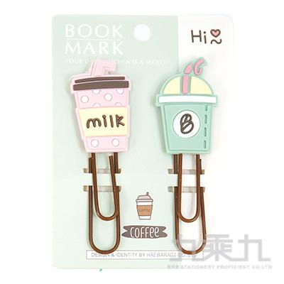 12號咖啡日軟膠書籤(2入裝) EX-25571