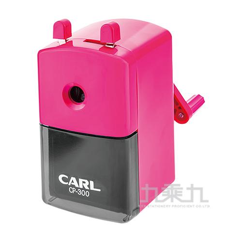 CARL 大小通吃鉛筆機CP-300(粉紅)