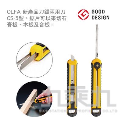 OLFA 美工刀 CS-5