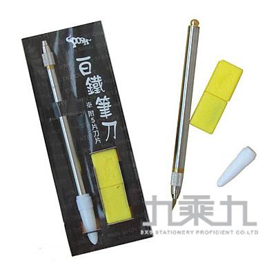 白鐵筆刀 P-801