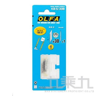 OLFA刀片(AK-5用) KB-5/30B