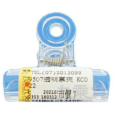 9507透明票夾 KC022