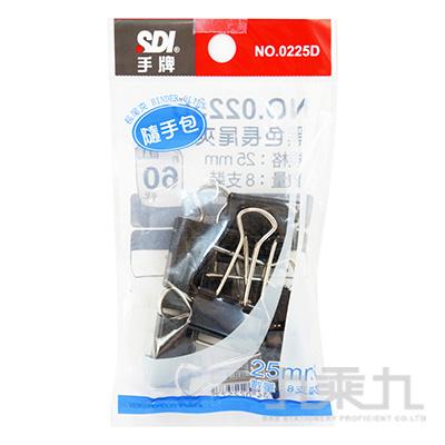 袋裝-黑色長尾夾25mm(8支) 0225D