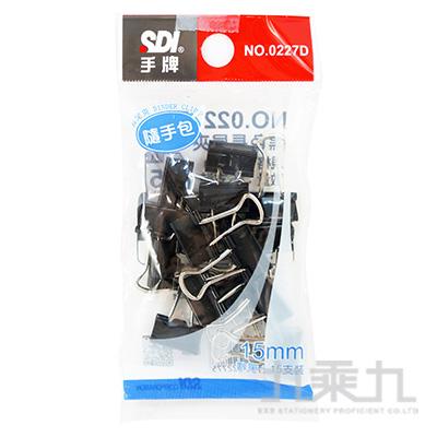 袋裝-黑色長尾夾15mm(15支) 0227D