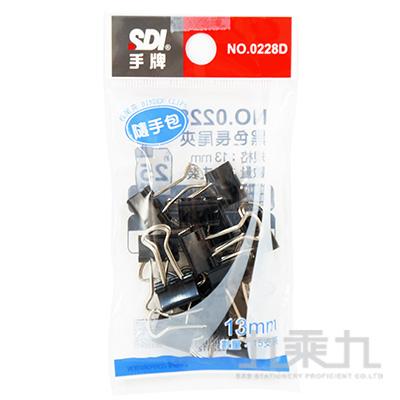 袋裝-黑色長尾夾13mm(15支) 0228D