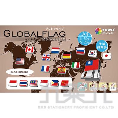 TOWO 東文國旗好好夾6入-中國新加坡(大)