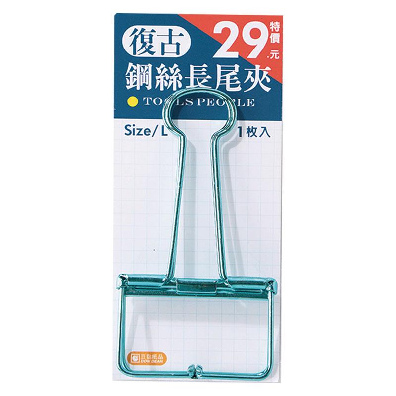 鋼絲長尾夾(大)1入 51mm