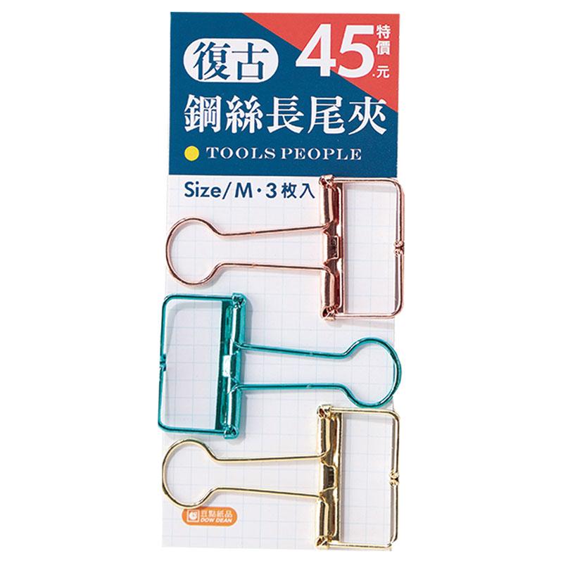 鋼絲長尾夾(中)3入 32mm