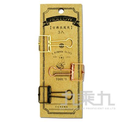 19mm古典夾組(3入)-簡單生活 CC-96