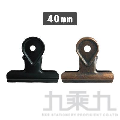 40mm復古水滴文件夾2入(黑&古銅)-簡單生活 CC-124B