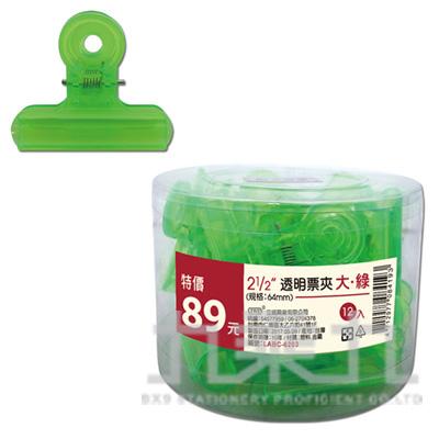 透明票夾-大綠64mm(12入)