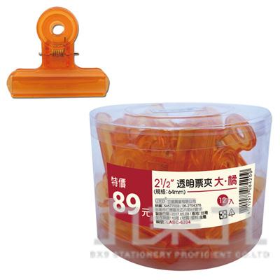 透明票夾-大橘64mm(12入)
