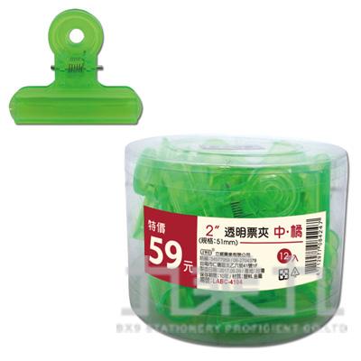 透明票夾-中綠51mm(12入)