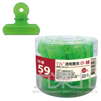 透明票夾-小綠29mm(24入)