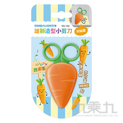 雄獅蔬果造型安全剪刀-胡蘿蔔 SS-102