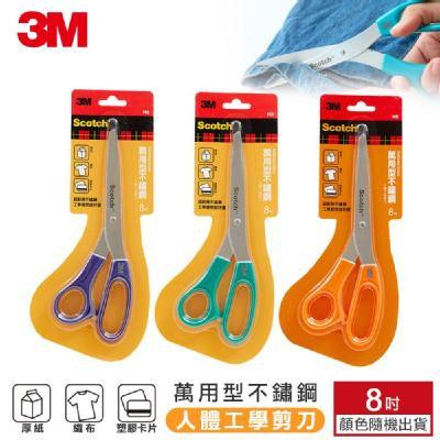 3M 萬用型不鏽鋼人體工學剪刀(8吋) SS-H8 (顏色隨機)