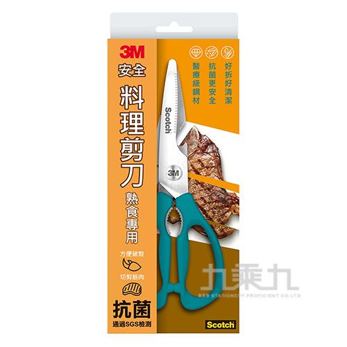 3M可拆式安全料理剪刀(熟食專用) KS-DL100