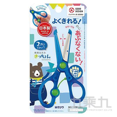 KUTSUWA兒童安全剪刀-藍色