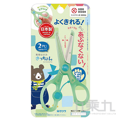 KUTSUWA兒童安全剪刀-綠色